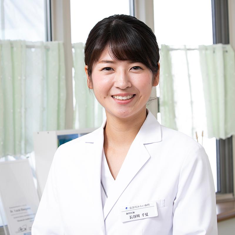 歯科医師 長谷川 ハセガワ