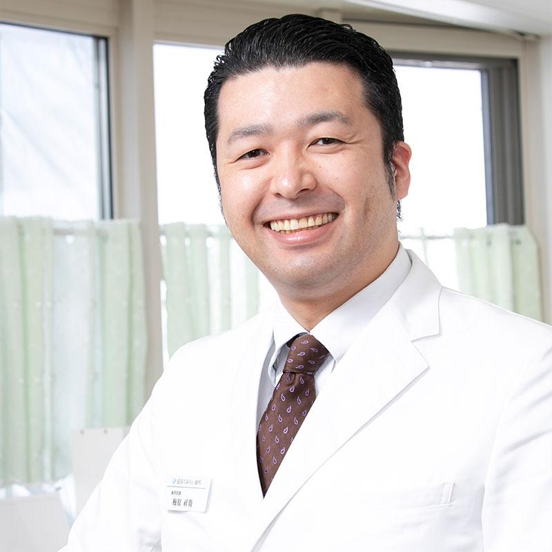 歯科医師 梅原 ウメバラ