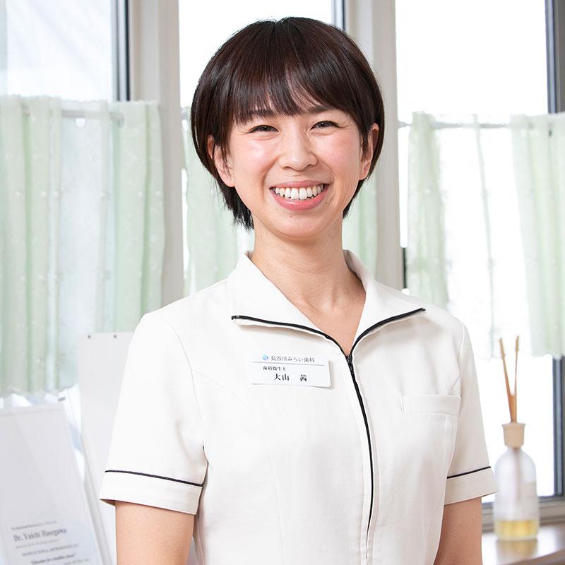 歯科衛生士 大山